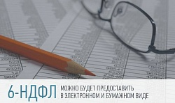 Как записываются периоды представления отчетов по ндфл в налоговую